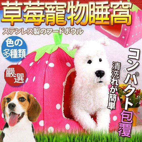 【??培菓寵物48H出貨??】DYY》卡哇伊草莓造型寵物窩屋M號 (附有軟墊)號特價299元