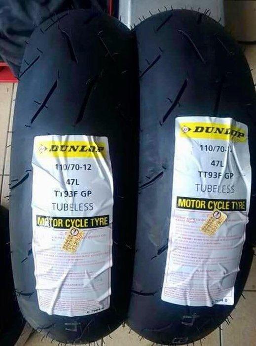 自取價【油品味】DUNLOP TT93 110/70-12 熱熔胎 登陸普 登祿普 登路普 機車輪胎 110 70 12