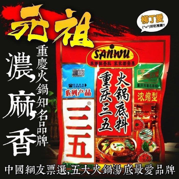 柳丁愛☆三五 濃縮重慶火鍋底料300g【A039】紅油濃麻