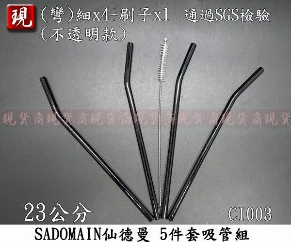 【現貨商】SADOMAIN仙德曼 不透明款 5件套吸管組 23cm CI003 玻璃吸管 環保吸管 細吸管 飲料吸管