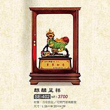 櫥窗式藝品 獎狀框 SE-402 麒麟呈祥