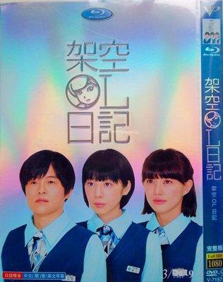高清DVD  架空OL日記 /  升野英知 / 日劇全場任選買二送一優惠中喔!!