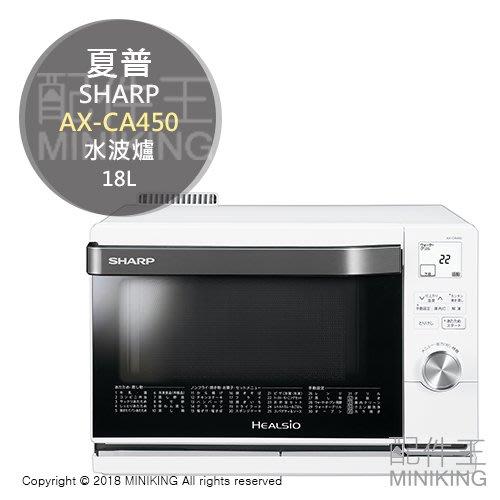 日本代購 空運 SHARP 夏普 AX-CA450 水波爐 過熱水蒸氣 烤箱 蒸烤 18L 白色 蒸氣烤箱 烘烤爐