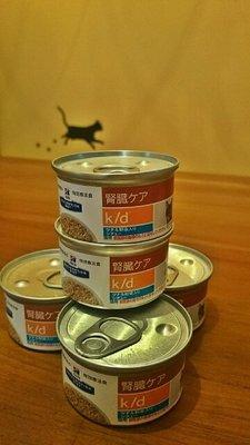 日本獨賣希爾斯K/D kidney care 鮪魚野菜口味