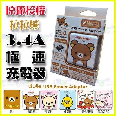 拉拉熊 3.4A雙USB旅充 行動電源充電頭 Iphone 6S 7 Pro AIR Note4 Note5 S6 S7 台北市