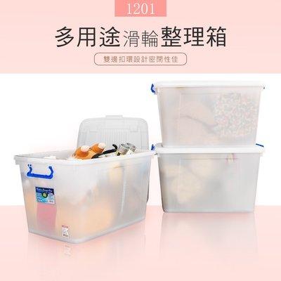 收納箱【三入】K1201 多用途滑輪收納箱【架式館】玩具箱/塑膠箱/整理箱/衣物收納/自由堆疊/防潮箱/掀蓋箱/自由堆疊