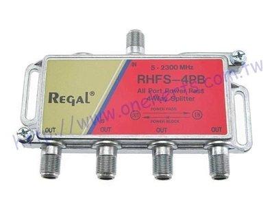 Regal RHFS-4PB 衛星四分配器 4分配 美國品牌 有線數位電視 BS/CS全頻 無線天線台灣製 HD