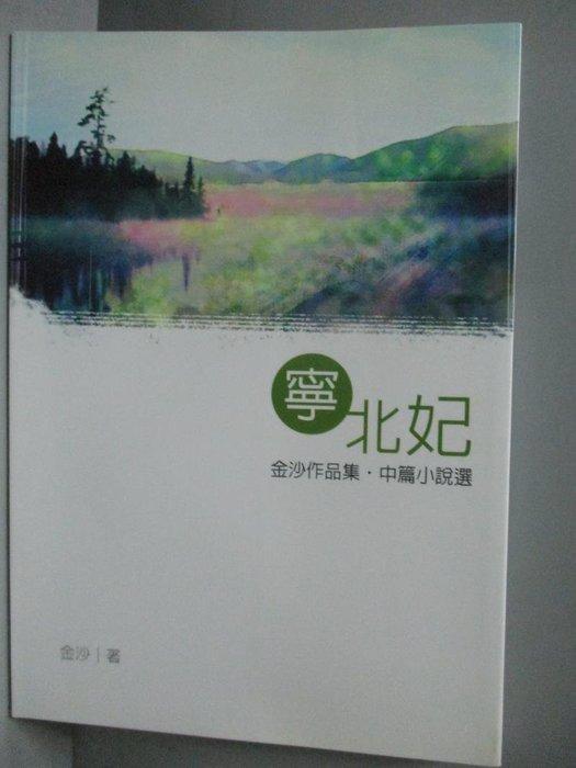 【書寶二手書T3/一般小說_OIS】寧北妃_金沙