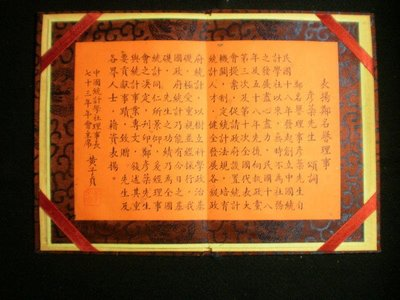 -【中國統計學社  表揚狀】書法親寫 七十三年  庫152