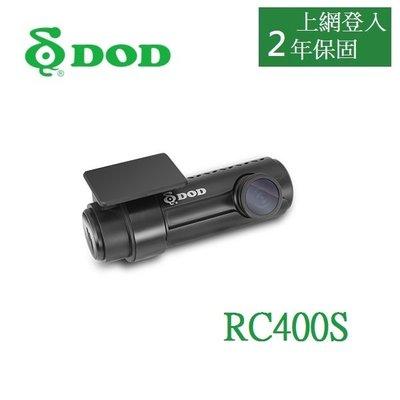 【保固2年】DOD RC400S 測速提醒 無線WIFI 行車記錄器 行車紀錄器 【可刷卡+含稅+附發票】