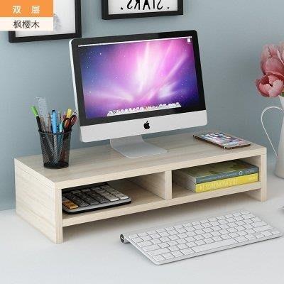哆啦本鋪 螢幕架 電腦顯示器臺式桌上屏幕底座增高架子 辦公室簡約收納置物架支架 D655