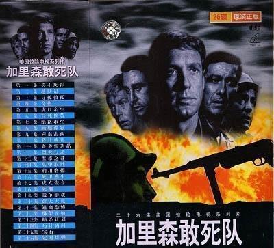 【加里森敢死隊】國語 26集3碟DVD