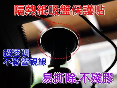 保貼總部~車用隔熱紙吸盤保護貼~吸盤保護貼,防止因吸盤接觸隔熱紙,造成破損3枚入