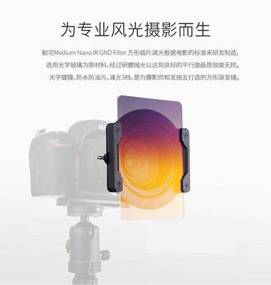 泳 公司貨 NISI 方型濾鏡 Medium 標準漸變鏡 100X150mm GND16 1.2 降4格 中灰漸變方鏡