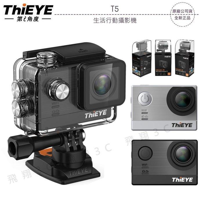 《飛翔無線3C》ThiEYE T5 生活行動攝影機〔公司貨〕運動極限相機 4K高畫質 170度廣角 防水防塵 T-5