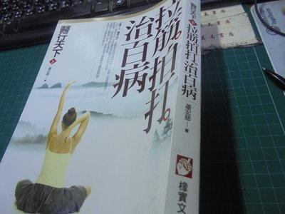 《醫行天下(下) :拉筋拍打治百病》2010年10刷蕭宏慈著位小六