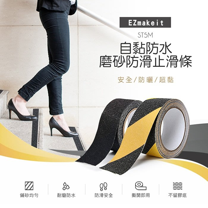 【風雅小舖】EZmakeit-ST5M 自黏磨砂防滑止滑條膠帶 (寬5CM長5M)