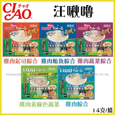 【Mr.多多】<CIAO 汪啾嚕> 狗狗肉泥 14g 單入(雞肉/ 綠茶/ 起司/ 鮪魚/ 乳酸菌)犬專用 犬肉泥 INABA 台北市