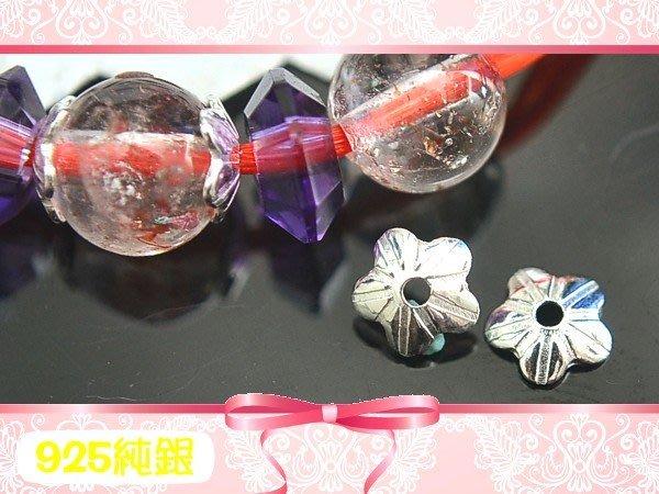 【EW】S925純銀DIY材料/4mm亮面5瓣梅花造型花蓋/珠托R~手作串珠/水晶提昇質感(不過敏/不褪色)