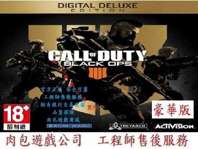 PC版 肉包遊戲 決勝時刻: 黑色行動4 豪華版 暴雪 暴風雪 Call of Duty: Black Ops 4