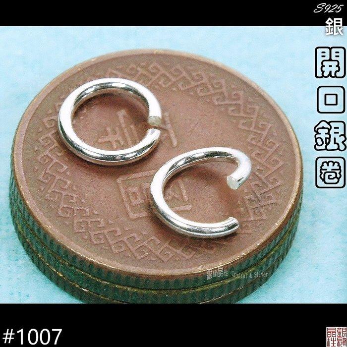 ✡925銀✡開口銀圈✡1.0*7mm✡另有多種尺寸✡ ✈ ◇銀肆晶珄◇ SL004-7-1007