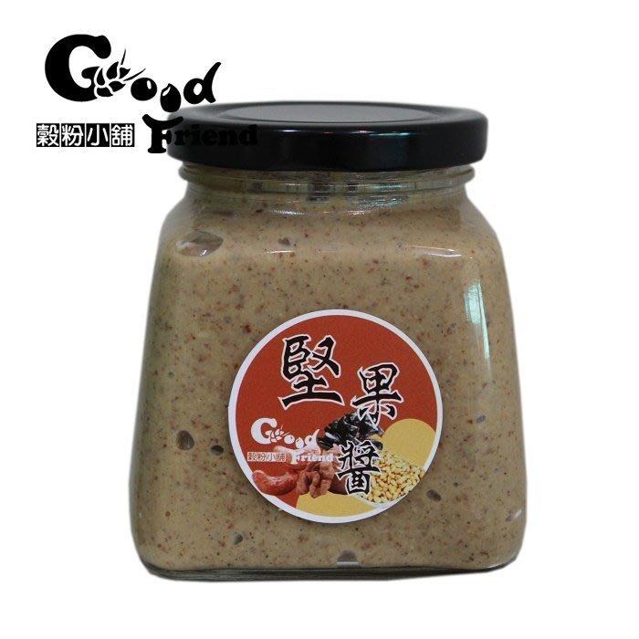 【穀粉小舖 Good Friend Shop】 冷磨醬 堅果醬 核桃 堅果 胡桃 腰果 松子 夏威夷豆-大瓶