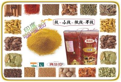 100%純 CURRY POWDER 印度咖哩粉 [辣220g]