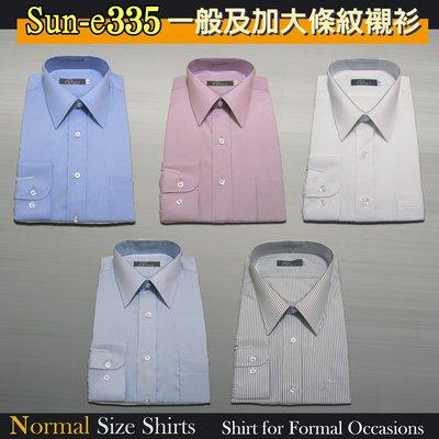 加大尺碼&一般尺碼 條紋襯衫 挺直標準襯衫上班襯衫 正式場合襯衫(短袖/長袖) 多顏色多樣式 sun-e335