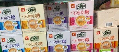 【3點1刻】减糖奶茶 (原味、炭烧、伯爵、經典玫瑰、日月潭奶茶)(20gX5入/盒)