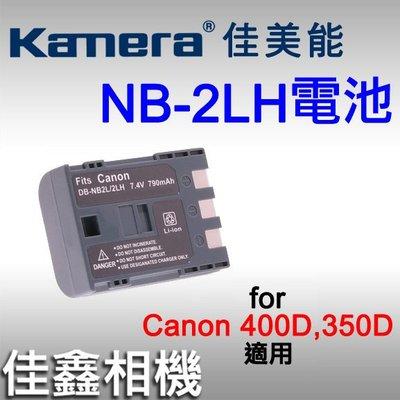 @佳鑫相機@(全新品)佳美能 Kamera 副廠電池 NB-2L/ NB-2LH for Canon 400D,350D
