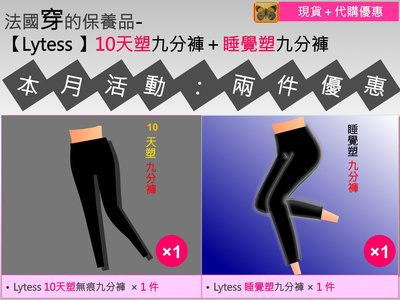 lytess組合【法國 Lytess】睡覺塑九分褲+10天塑九分褲|詢問區