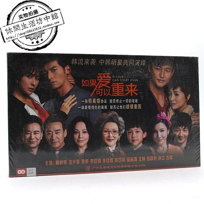正版全新13碟DVD電視連續劇 錄音帶 磁帶 CD歌曲  如果愛可以重來 戴嬌倩溫升豪蔡妍