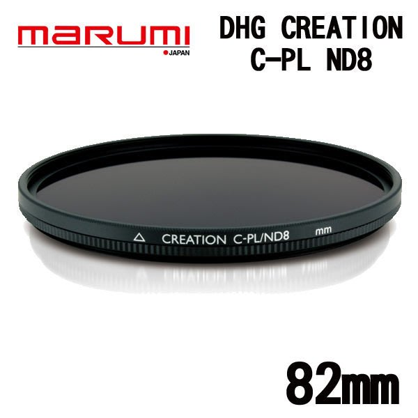 ((名揚數位)) MARUMI Creation CPL ND8 82mm 多層鍍膜 偏光 減光鏡 防潑水 防油漬