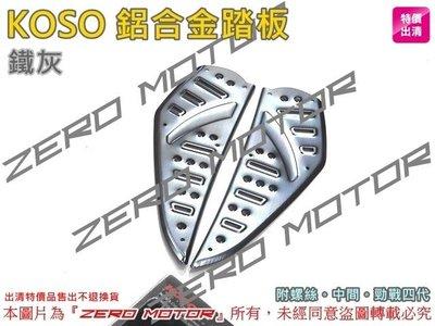 ZeroMotor☆KOSO 勁戰四代 CYGNUS 髮絲紋 鋁合金踏板 金屬踏板 腳踏板 中間 鐵灰