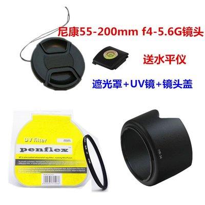 尼康D3100 D3200 D5100單反相機配件55-200mm 遮光罩+UV鏡+鏡頭蓋相機特惠~