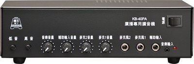 【昌明視聽】 鐘王 廣播系統擴大機 車用/商用 KB-40PA 輸出40瓦 公司貨一年保固