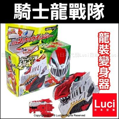 龍裝變身器 騎士龍召喚 騎士龍戰隊 龍裝者 龍裝變身器 變身道具 龍裝者武裝 LUC日本代購