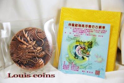 【Louis Coins】T015‧中央造幣廠─龍年(祥龍獻瑞)高浮雕紀念銅章─平裝
