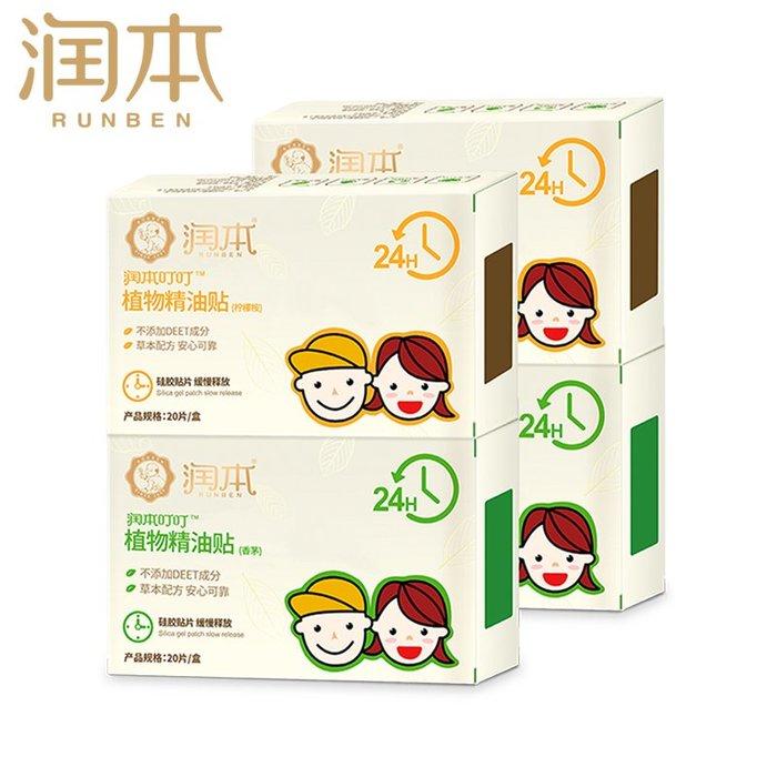 888利是鋪-貼兒童防蚊貼新生嬰兒扣成人寶寶卡通戶外夏季避蚊貼用品