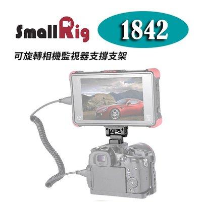 【EC數位】SmallRig 1842 可旋轉相機監視器支撐支架 專業 提籠支架 相機 錄影 攝影