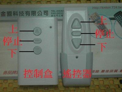 DIY 投影機電動布幕 線控改無線遙控 投影機螢幕 電動布幕 RF無向性遙控器