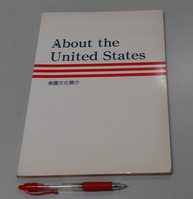 About the United States 美國文化簡介 presented by  美國在台協會文化新聞組
