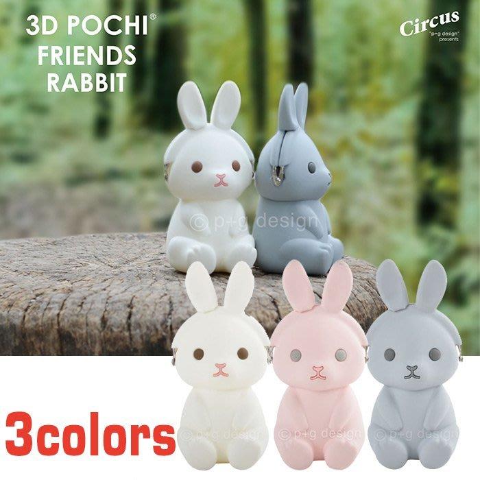 Ariel's Wish日本POCHI小兔兔子膠材質防水零錢包收納包小物化妝包珠扣包耳扣化妝包-粉紅色灰色米白色現貨各一