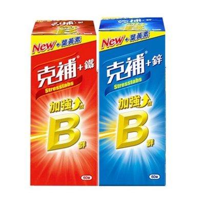 克補 B群+鐵/B群+鋅 加強錠 (完整8種B群 B2增量2倍)(60錠)任選【0103196】【小資屋】