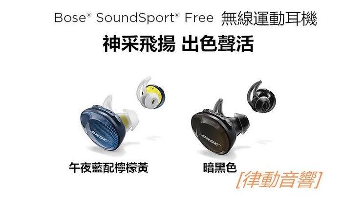 [律動音響] BOSE SoundSport Free 真無線藍牙耳機 分體式 耳麥運動防水防汗耳機