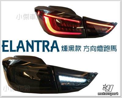 小傑車燈--全新 ELANTRA 12 13 14 15 16 年 全LED 光條導光 燻黑 跑馬方向燈 尾燈 後燈