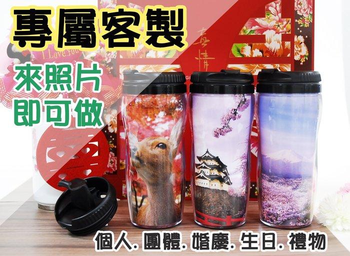 隨行杯 隨手杯 可客製照片 台灣產 個性化 客製化 馬克杯 婚禮小物 照片 相片 星巴克【轉印王】杯子 曲線杯 畢業 そ