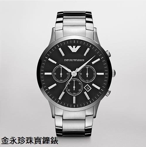 金永珍珠寶鐘錶* ARMANI錶 原廠真品 經典三眼超薄 AR2460 對錶 生日 情人節禮物 送鍍膜*