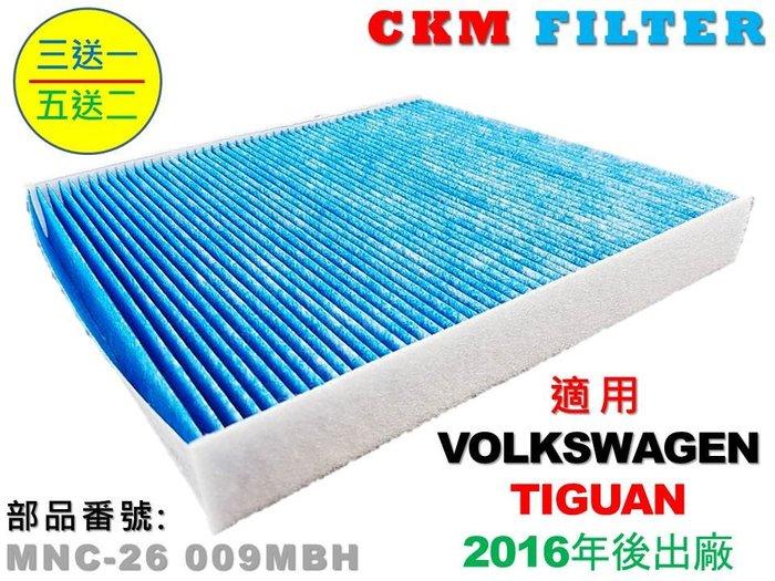 【CKM】福斯 VW TIGUAN II 16年後出廠 原廠 正廠 型 濾除 PM2.5 空氣濾網 冷氣濾網 粉塵 空調