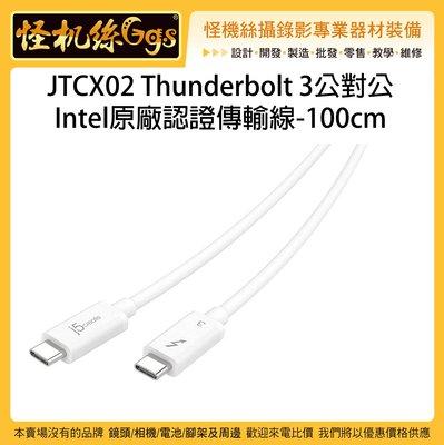 怪機絲 JTCX02 Thunderbolt 3 Type-C公頭 100公分 公對公 傳輸 連接線 充電 電腦 筆電